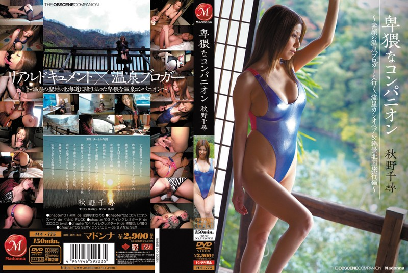 温泉にて、巨乳の人妻、秋野千尋出演のハメ撮り無料熟女動画像。卑猥なコンパニオン 秋野千尋