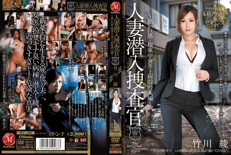 juc00792pl JUC 792 Aya Takekawa   Married Female Undercover Investigator