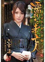 「元芸能人 第三幕 濡れた未亡人 二宮凛」のパッケージ画像