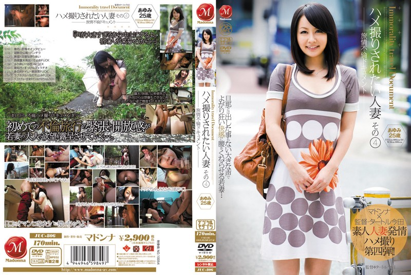 juc00806pl JUC 806 Ayumi Iwasa   Document About Feeling Immoral While On a Trip   Married Woman Who Wants a Guy to Film Her They Have Sex 4