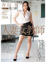 「人妻女教師 魅惑の授業 青山葵」のパッケージ画像