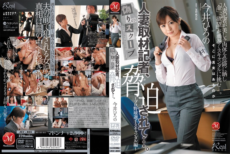juc00835pl JUC 835 Hirono Imai   Phony Scoop   A Married Reporter is Trying to Gather Information, She's Threatened and Then…   Professional Baseball Player Scandal Edition