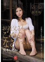 JUC-846 - Father-in-law's Tail, I'm Sorry .... Kuroki Ichihate