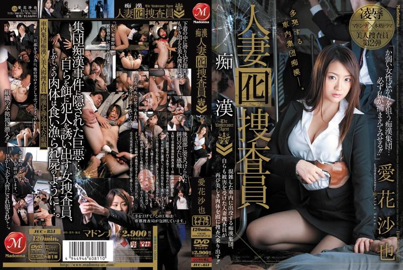 電車にて、夫婦、愛花沙也出演の痴漢無料熟女動画像。痴漢 人妻囮捜査員 愛花沙也