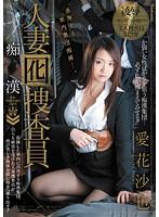 痴漢 人妻囮捜査員 愛花沙也 - アダルトビデオ動画 - DMM.R18