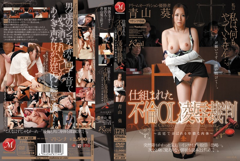 juc00859pl JUC 859 Aoi Aoyama   Well Engineered Humiliation Trial of An Immoral Office Lady   Obscene Body That Gets Messed Around With in a Courtroom