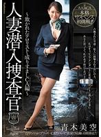 人妻潜入捜査官〜欺かれたテロリスト・成りすましCA編〜 青木美空