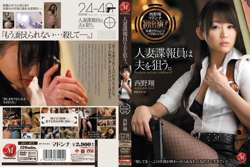 juc00871pl JUC 871 Shou Nishino   An Operative Will Target Her Husband