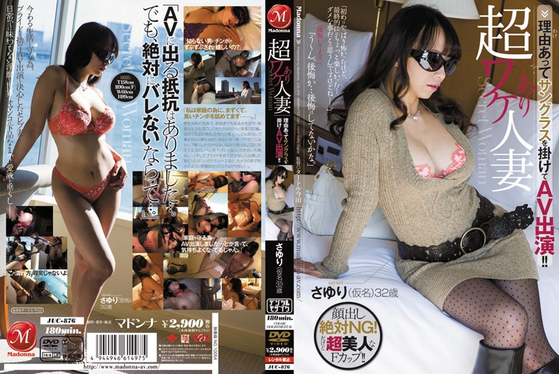 juc00876pl JUC 876 Married Woman With a Lot of Baggage   She Has a Reason For Wearing Sunglasses While Performing in An AV!! Sayuri
