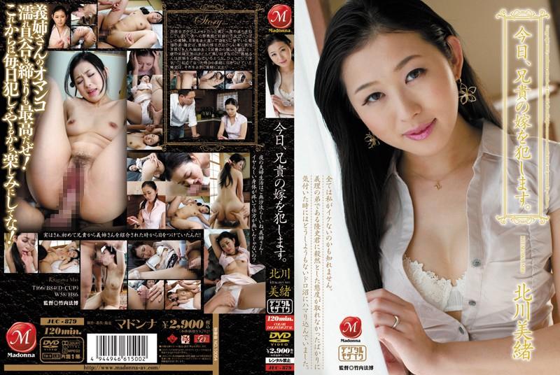 姉、北川美緒出演の辱め無料熟女動画像。今日、兄貴の嫁を犯します!