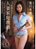 人妻家庭教師 ~男を虜にする卑猥な個人レッスン~ 菊川亜美
