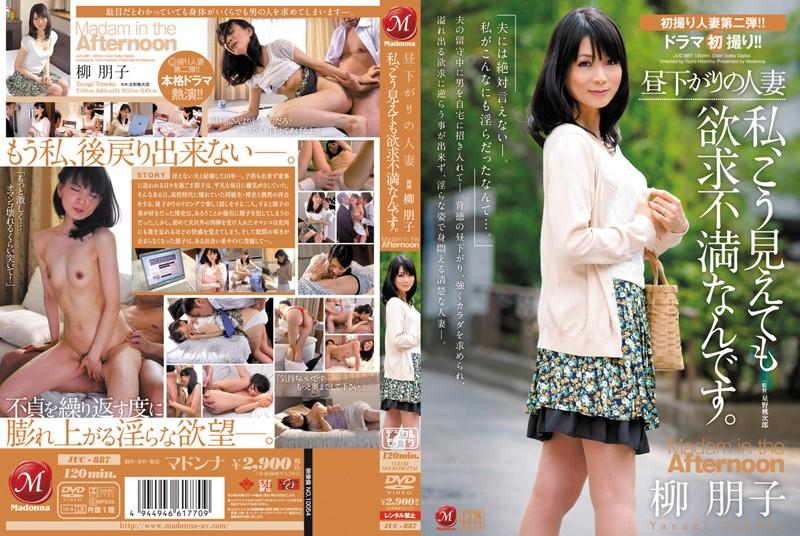 自宅にて、スレンダーの熟女、柳朋子出演の4P無料動画像。昼下がりの人妻 私、こう見えても欲求不満なんです!