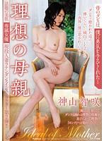 話題の美肌専属女優 現役人妻ラテンダンスインストラクター第2弾!! 理想の母親 神山智咲