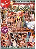 極上!素人人妻ナンパ11 〜ニッポンが誇る熟女の台所!上野アメ横編〜 ダウンロード