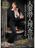 人妻潜入捜査官~時効直前!!14年ぶり奇跡のカムバック捜査編~ 麻生早苗