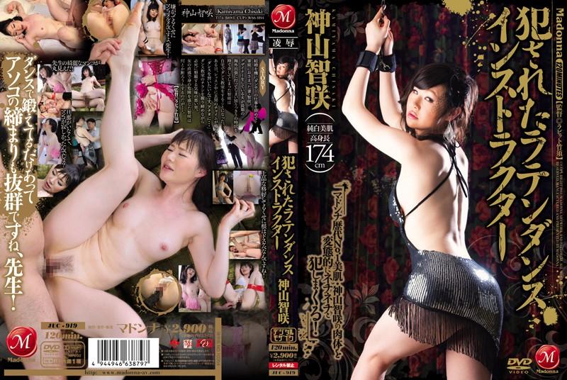 教室にて、インストラクター、神山智咲出演の辱め無料熟女動画像。犯されたラテンダンスインストラクター 神山智咲