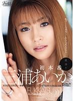 (juc00922)[JUC-922] 復活!! 三浦あいか 初本番 ダウンロード
