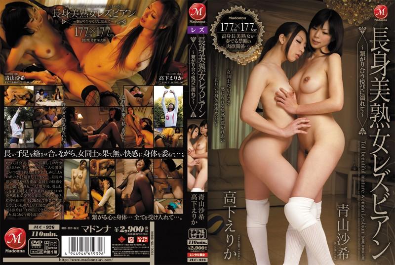 巨乳の熟女、高下えりか出演の無料動画像。長身美熟女レズビアン ~繋がり合う悦びに濡れて~ 高下えりか 青山沙希