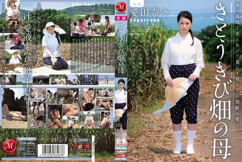 野外にて、巨乳の熟女、愛田奈々出演の露出無料動画像。さとうきび畑の母 愛田奈々