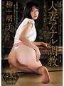 人妻アナル調教 ~義父の卑猥な尻穴開発~ 柳朋子