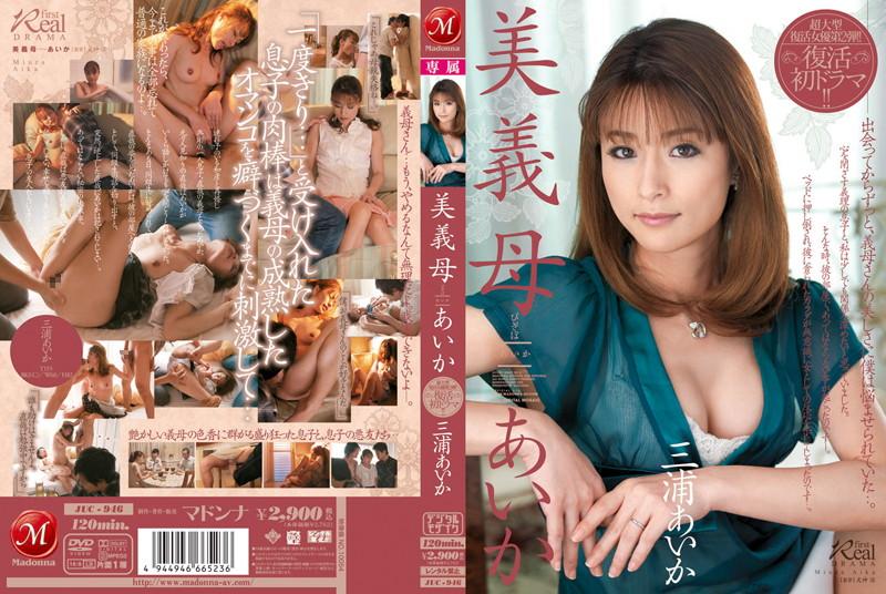 熟女、AIKA(三浦あいか)出演の4P無料動画像。美義母 あいか 三浦あいか