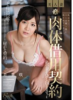 美人妻肉体借用契約 〜私の妻を貸し出します。〜 美泉咲