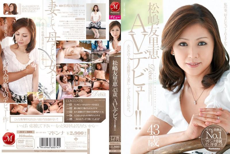 野外にて、人妻、松嶋友里恵出演の露出無料熟女動画像。松嶋友里恵 43歳 AVデビュー!