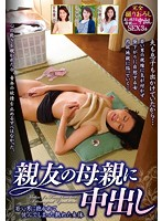 (juda00006)[JUDA-006] 親友の母親に中出し(JUDA-006) ダウンロード