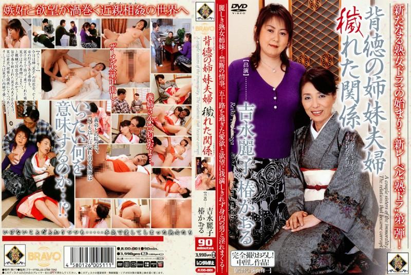 ぽっちゃりの姉、吉永麗子出演の中出し無料熟女動画像。背徳の姉妹夫婦 穢れた関係 吉永麗子 椿かおる
