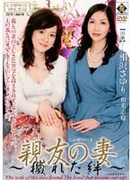 (judo002)[JUDO-002] 親友の妻 〜穢れた絆〜 相沢さゆり 和光志穂 ダウンロード