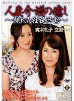 (judo003)[JUDO-003] 人妻介護の癒し 〜穢れた福祉活動〜 ダウンロード