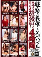 (judo004)[JUDO-004] 魅惑の義母さんスペシャル4時間 ダウンロード