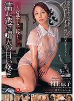 濡れ透け婦人の甘い疼き 〜淫乱ナース・涼子〜 村上涼子