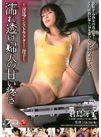 濡れ透け婦人の甘い疼き 〜淫乱インストラクター・冴子〜 君島冴子