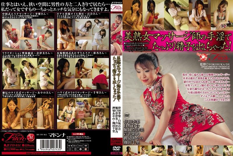 ドレスの人妻、倖田李梨(倖田美梨、岩下美季)出演の手コキ無料動画像。美熟女マッサージ師の手淫でたっぷり精子を出しちゃった!