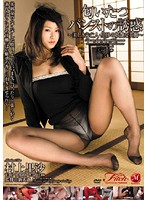匂いたつパンストの誘惑 〜美しき未亡人・里沙の妖艶な美脚〜 村上里沙