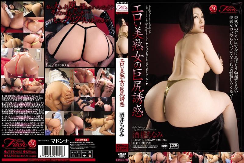 巨尻の人妻、酒井ちなみ(紫葵)出演の尻コキ無料動画像。エロい美熟女の巨尻誘惑 酒井ちなみ