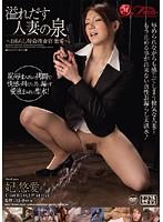 (jufd00118)[JUFD-118] 溢れだす人妻の泉 〜おもらし特命捜査官・悠愛〜 妃悠愛 ダウンロード