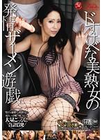 「ドすけべな美熟女の発情ザーメン遊戯 Seiko。」のパッケージ画像