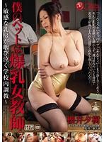 「僕のペットは爆乳女教師 ~敏感な乳房が咽び泣く学校内調教~ 櫻井夕樹」のパッケージ画像