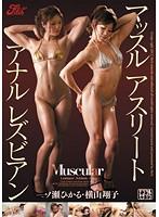 (jufd00155)[JUFD-155] マッスルアスリートアナルレズビアン 一ノ瀬ひかる 横山翔子 ダウンロード