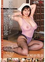 悶絶爆乳妻の卑猥な日常 蕎麦屋でパートしているムッチムチ奥さん、紗理奈の場合 栗崎紗理奈