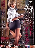 「美尻タイトスカート 透けた魅惑のパンティライン 橘なお」のパッケージ画像