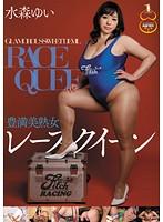 (jufd00276)[JUFD-276] 豊満美熟女レースクイーン 水森ゆい ダウンロード