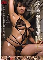 淫らな美熟女の卑猥な腋毛 村上涼子