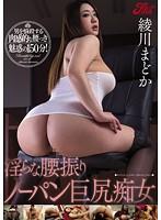「淫らな腰振り ノーパン巨尻痴女 綾川まどか」のパッケージ画像