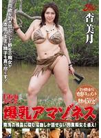 「爆乳アマゾネス 南海の孤島に棲む淫語しか話せない肉食痴女を追え! 杏美月」のパッケージ画像