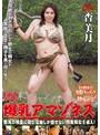 爆乳アマゾネス 南海の孤島に棲む淫語しか話せない肉食痴女を追え! 杏美月
