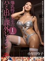 「爆乳怜子先生のハミ出し課外レッスン 小早川怜子」のパッケージ画像