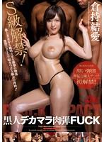 「S級解禁!黒人デカマラ肉弾FUCK 倉持結愛」のパッケージ画像